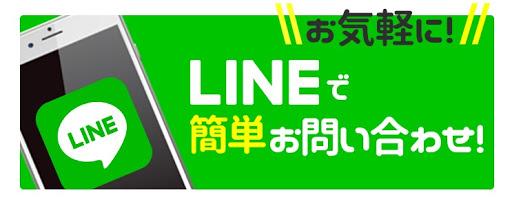 LINEで簡単お問い合わせ