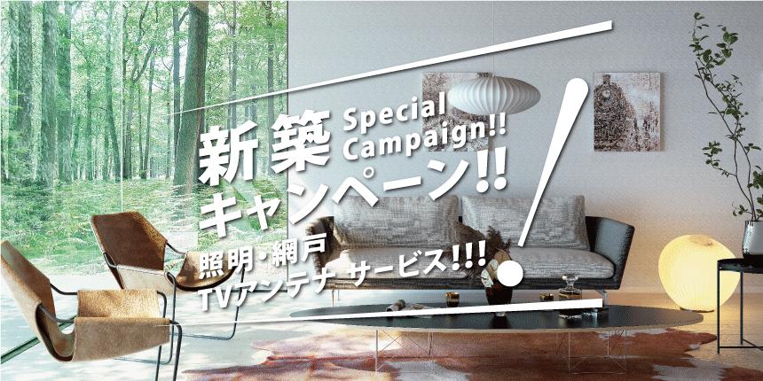新築キャンペーン