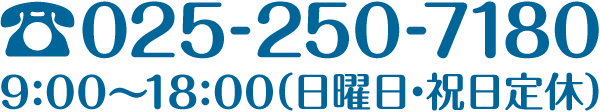025-250-7180